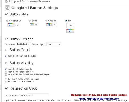 Плагин WP: Установка кнопки Google+ с плагинами WordPress или вручную