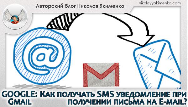 как получить смс на e-mail