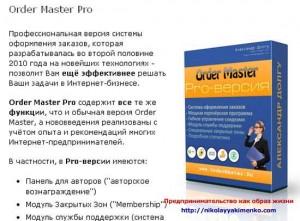 ordermasterpro