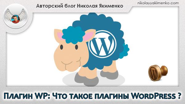 плагины wordpress, плагины wordpress