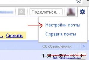 Настройка электронной почты