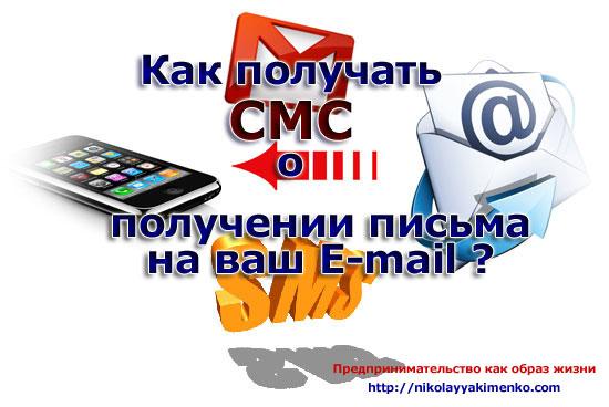 GOOGLE: Как получать SMS уведомление при получении письма на E-mail?