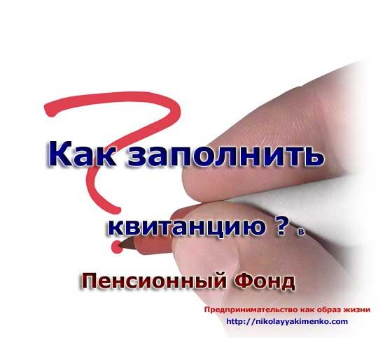 ПФ Украины: Квитанция в пенсионный фонд