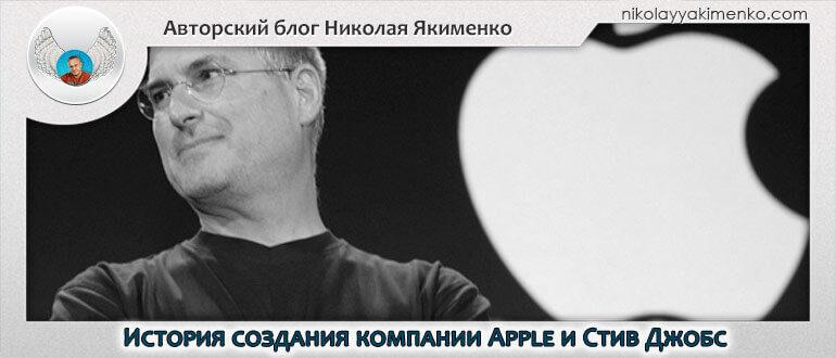 история создания компании Apple коротко