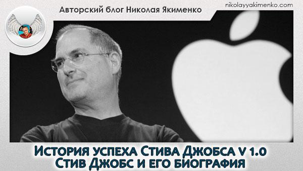 Стив Джобс и его биография