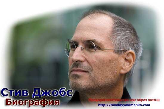 Основатель Стив Джобс компании Apple
