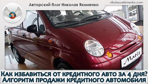 продать авто, кредитное авто, кредитная машина, как продать кредитную машину