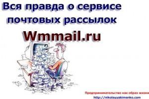 wmmail23