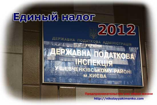 Единый налог: 2012 год или Жить стало веселее