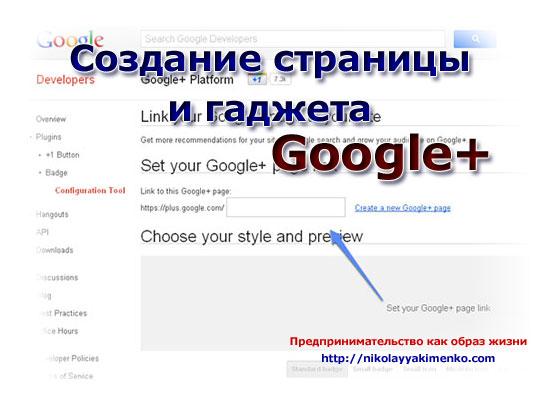GOOGLE: Установка гаджета Google Plus на свой блог