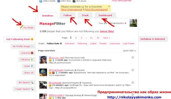 Manageflitter.com: Чистим Твиттер аккаунт
