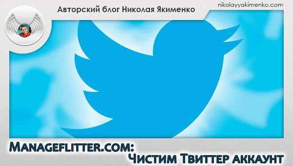 чистим твиттер, почистить твиттер