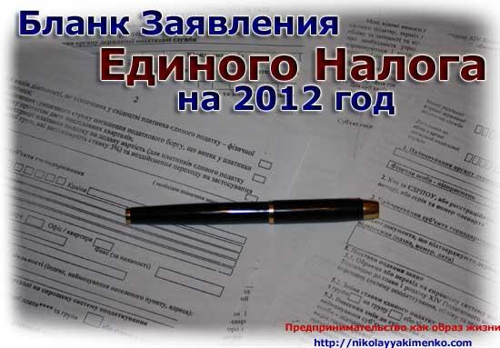 в статье Единый налог 2012