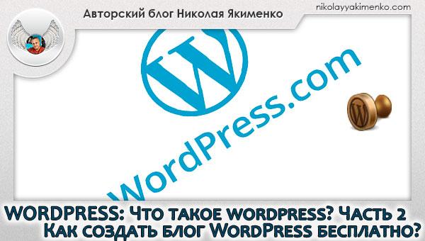 создать блог бесплатно, как создать свой блог, создать блог самому, создать блог бесплатно самому, создать сайт блог, как создать свой блог в интернете, как создать свой блог в интернете бесплатно