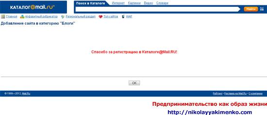 Mail.ru: Как бесплатно зарегистрироваться в каталоге mail.ru
