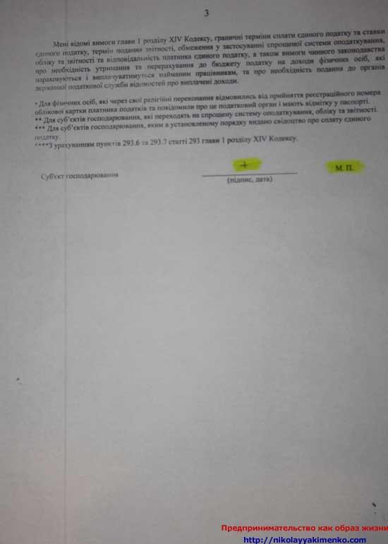 Бланки ФЛП: Бланк заявления единого налога на 2012 год или Как заполнять заявление