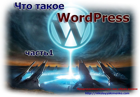 что такое wordpress, блог wordpress