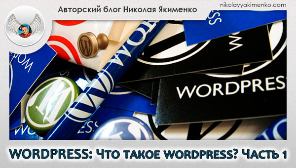 что такое wordpress, cms, wordpress сделано