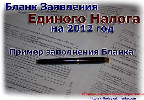 единого налога на 2012 год
