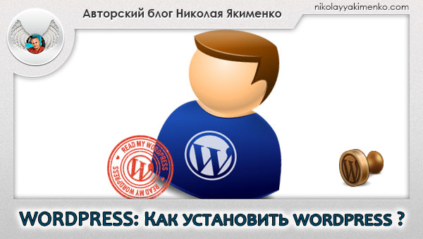 как установить wordpress, как установить wordpress на сайт, как установить wordpress на хостинг