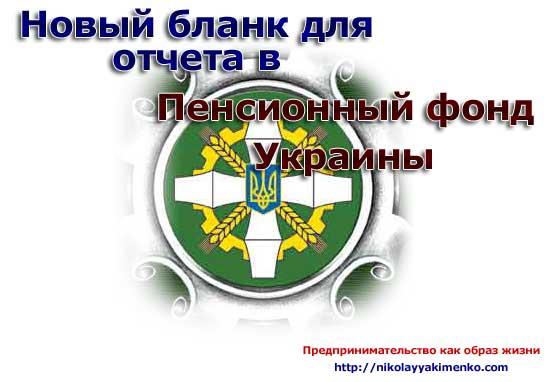 Новый Бланк отчета в пенсионный фонд Украины