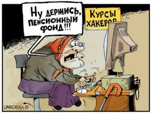 pensionyi4
