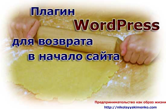 Плагин WordPress Scroll To Top для возврата на начало сайта
