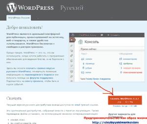 Страничка русского WordPress