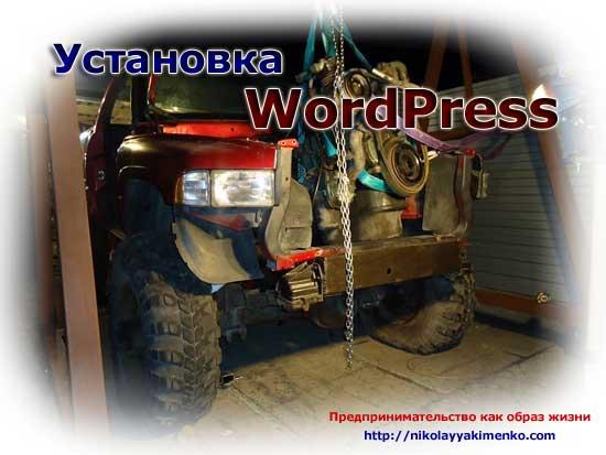 Установка движка WordPress
