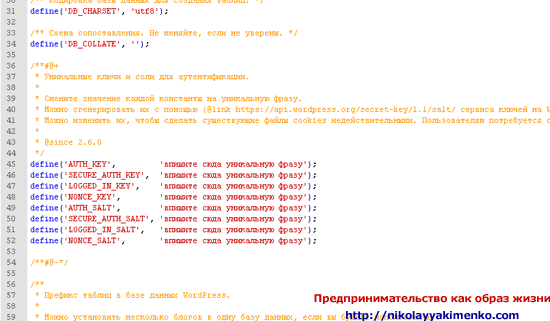 Скрин фрагмента кода wp-config-sample.php