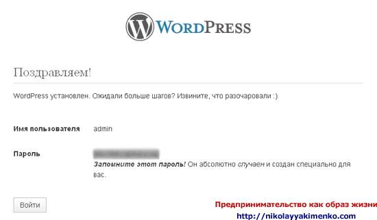 Окно удачной инсталляции WordPress