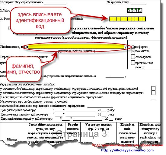 новые бланки пенсионного фонда украина