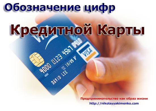 Обозначение цифр на банковской карте
