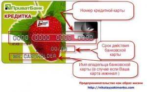 Обозначение банковской карты