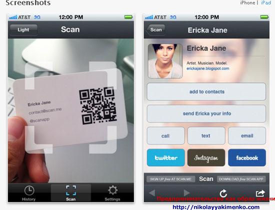 Скрин приложения для считывания QR- кода