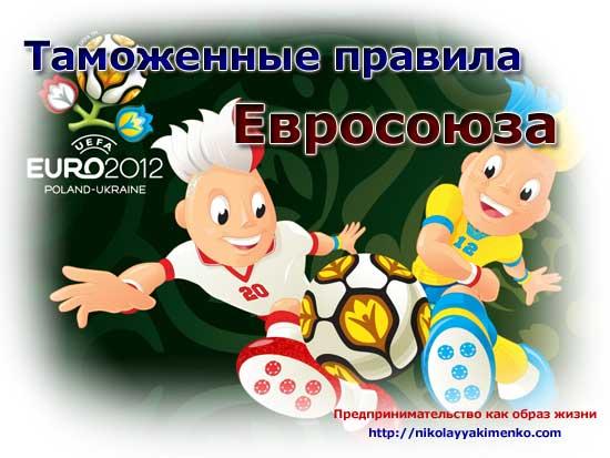 Евро-2012: Таможенные правила Евросоюза