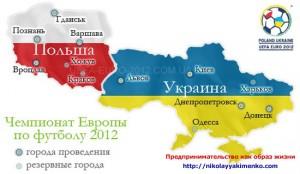 Города проведения футбольных матчей Евро-2012