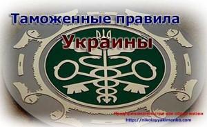 Евро-2012: Таможенные правила Украины