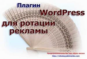 Плагин WordPress для ротации рекламы