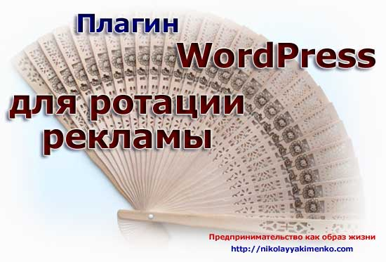 Плагин WordPress для ротации рекламы