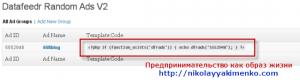 Код для вывода рекламного блока