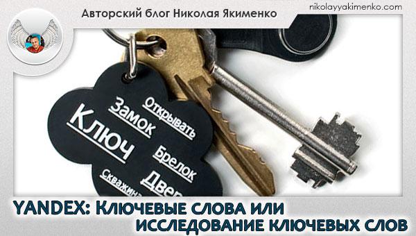 ключевые слова, ключевые слова яндекс, статистику ключевых слов, статистика ключевых слов, подбор ключевых слов