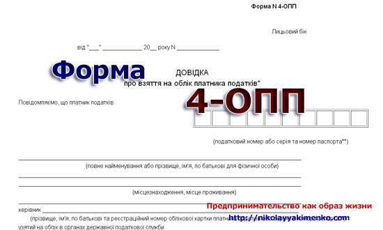 Налоговая форма 4 ОПП