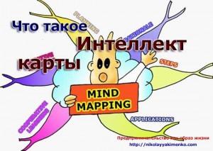 Что такое интеллект карты