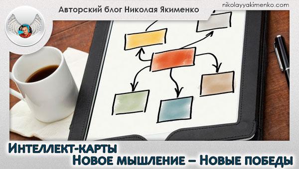интеллект карты, ментальные карты, mind maps, создание ментальных карт, ментальные карты программы, ментальные карты онлайн, ментальная карта как составить