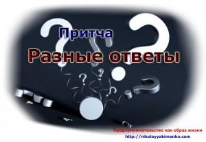 Притча - Разные ответы