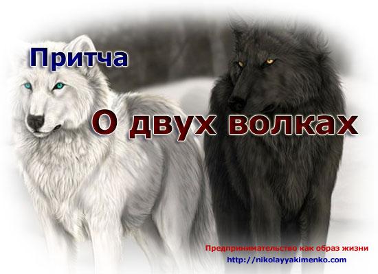 Притча - О двух волках