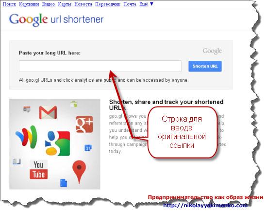 Сервис Google url shortener