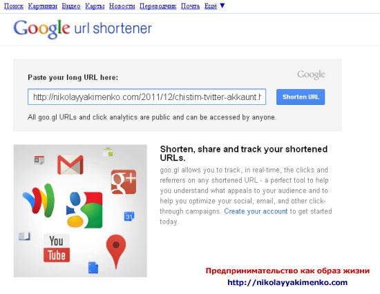 Сервис Google url shortener. Начало создания короткой ссылки
