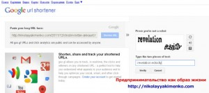 Google-Url-Shortener3